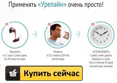 Урелайн купить в Орехово-Зуево